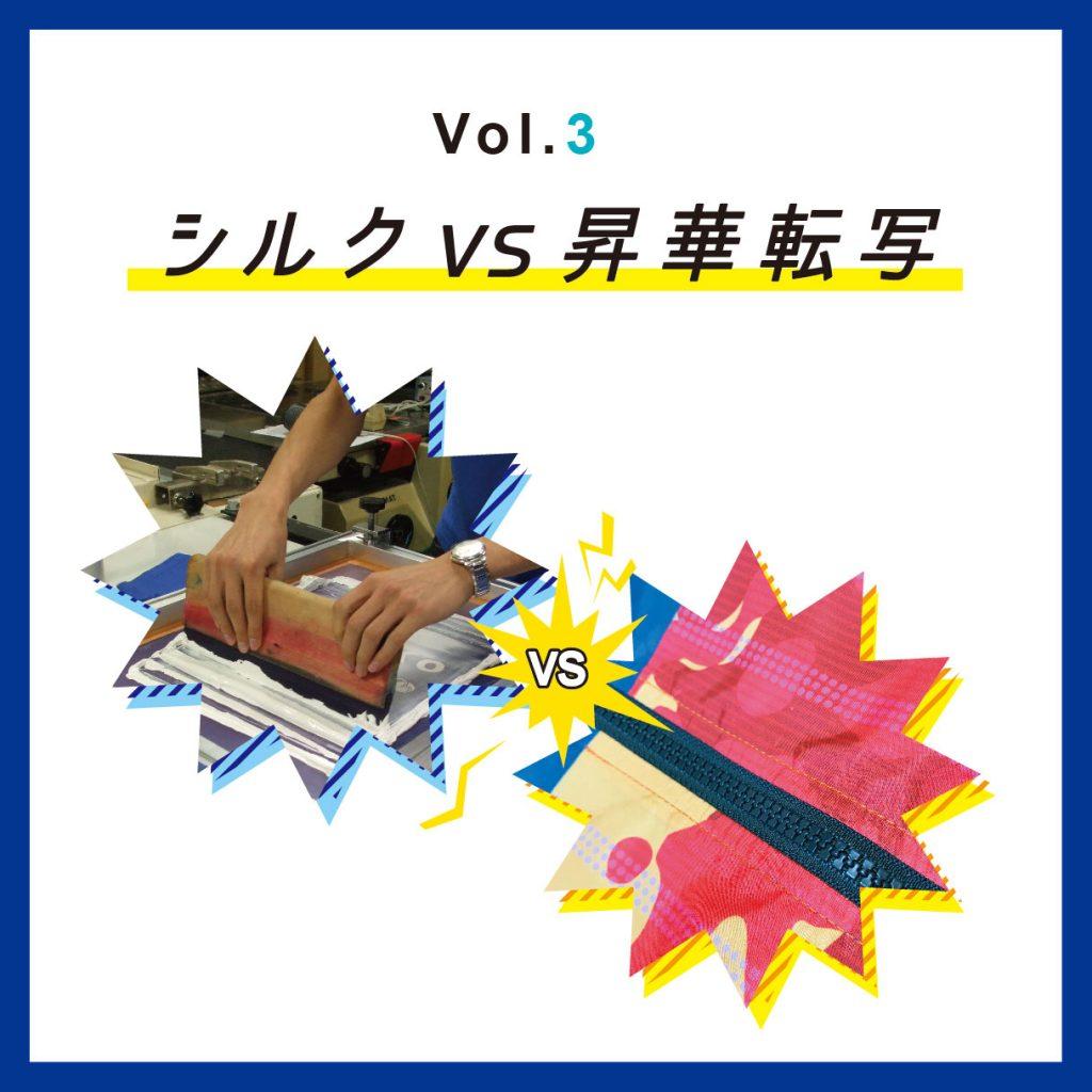 Vol.3 シルクvs昇華転写