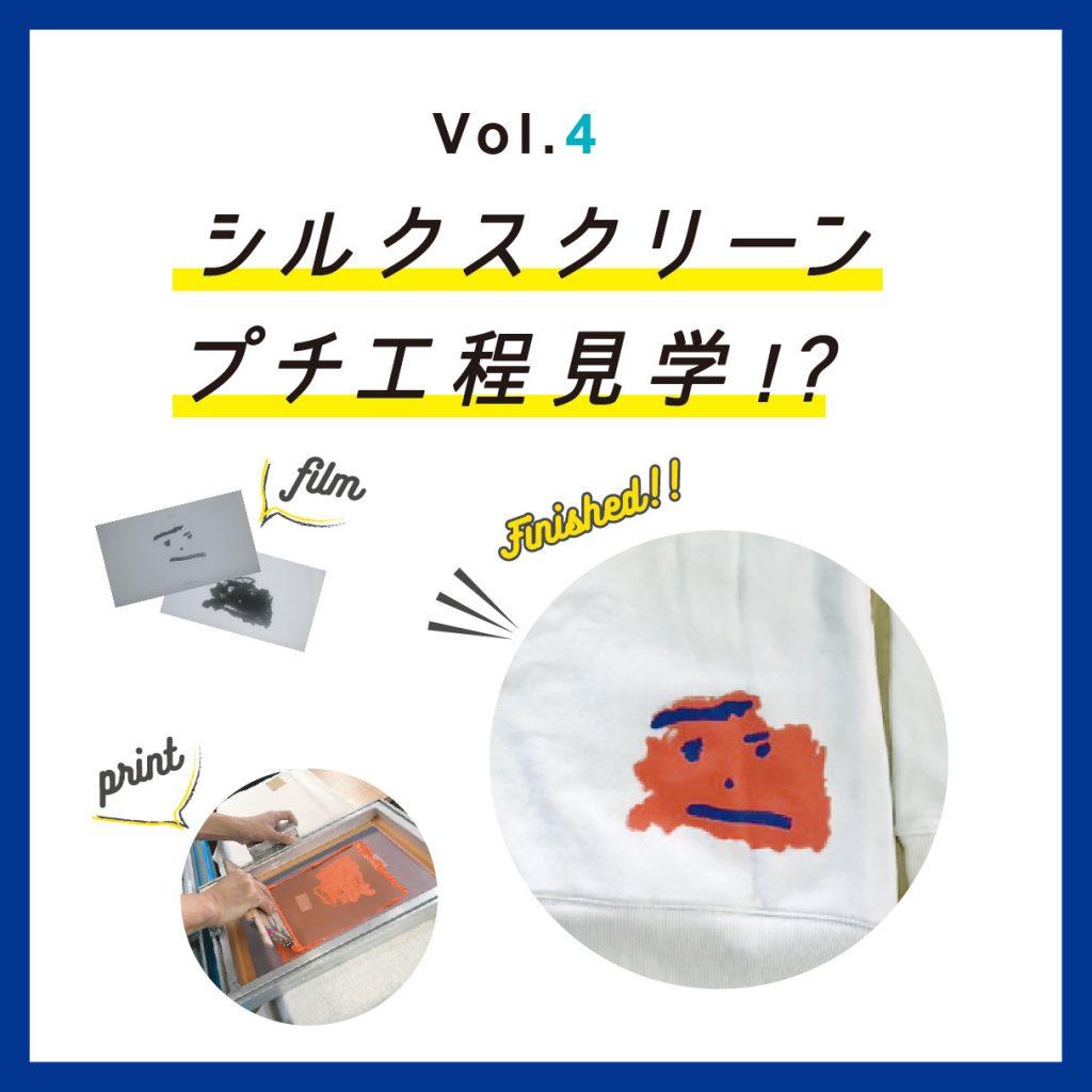 Vol.4 シルクスクリーン プチ工程見学!?
