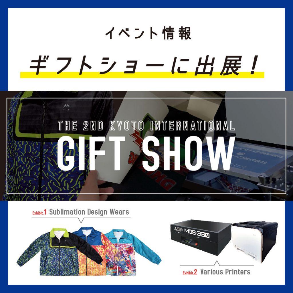 第2回 京都インターナショナル ギフトショー2020に出展します!
