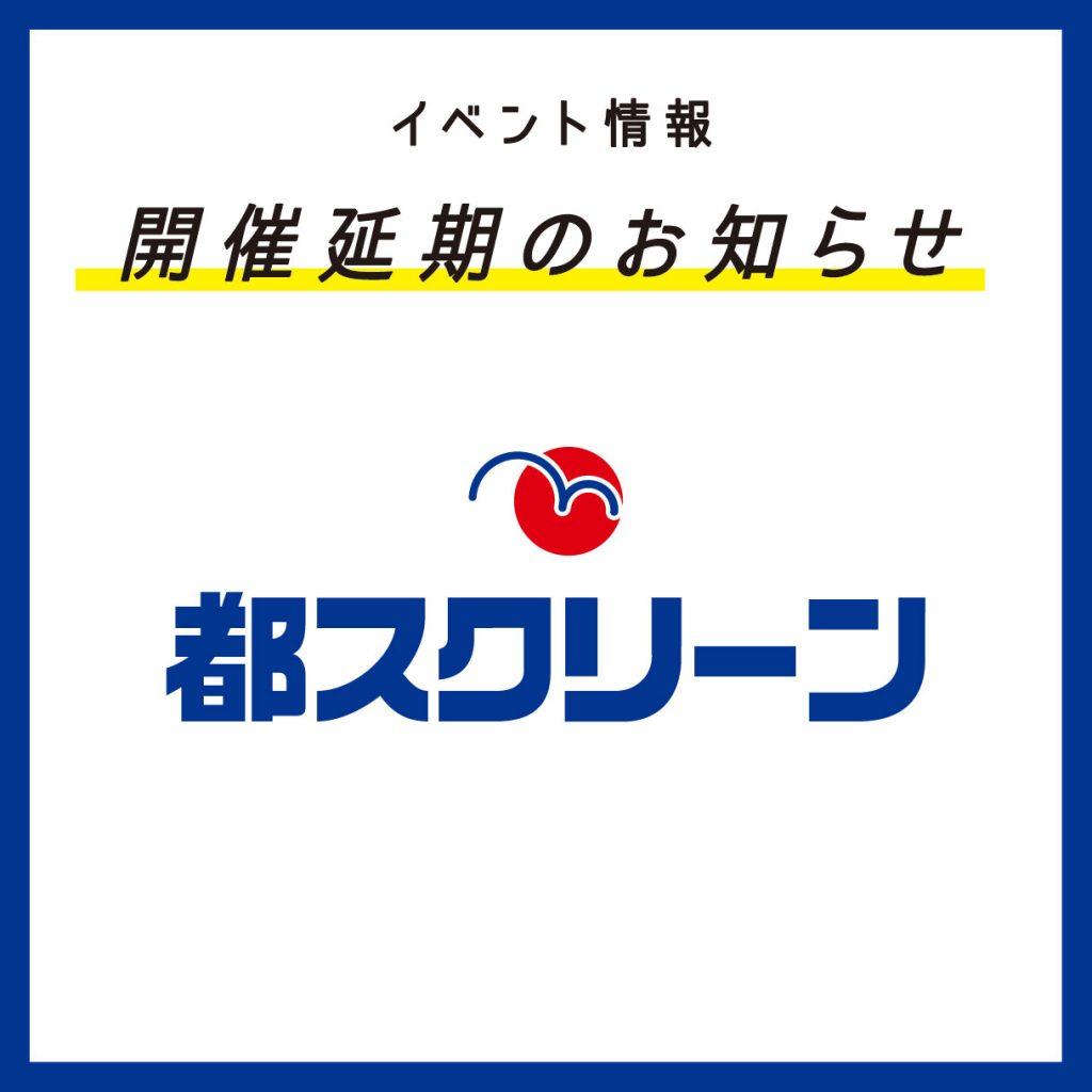第2回 京都インターナショナル ギフトショー2020について